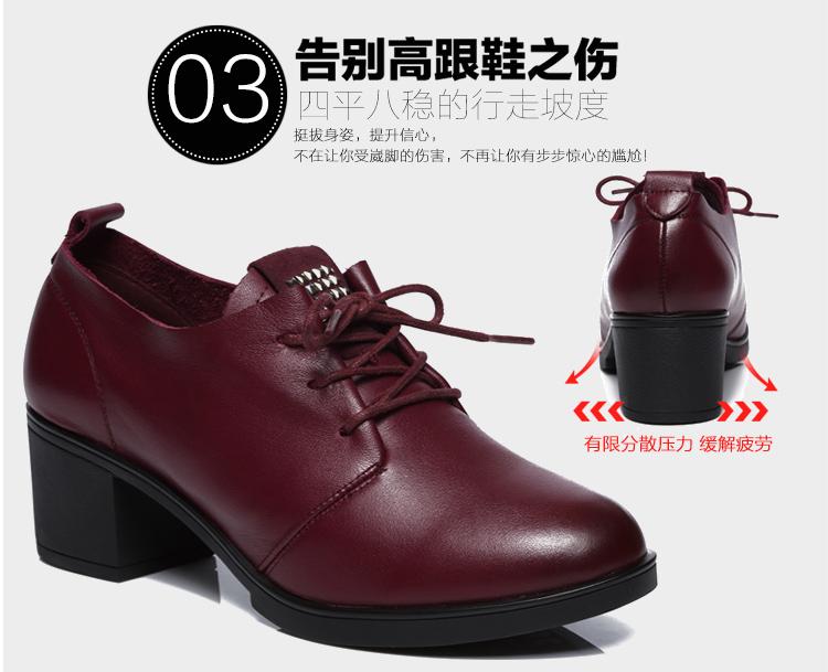 66030低跟皮鞋